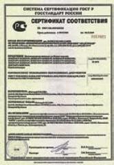 Сертификат соответствия GB.AИ50.В10536